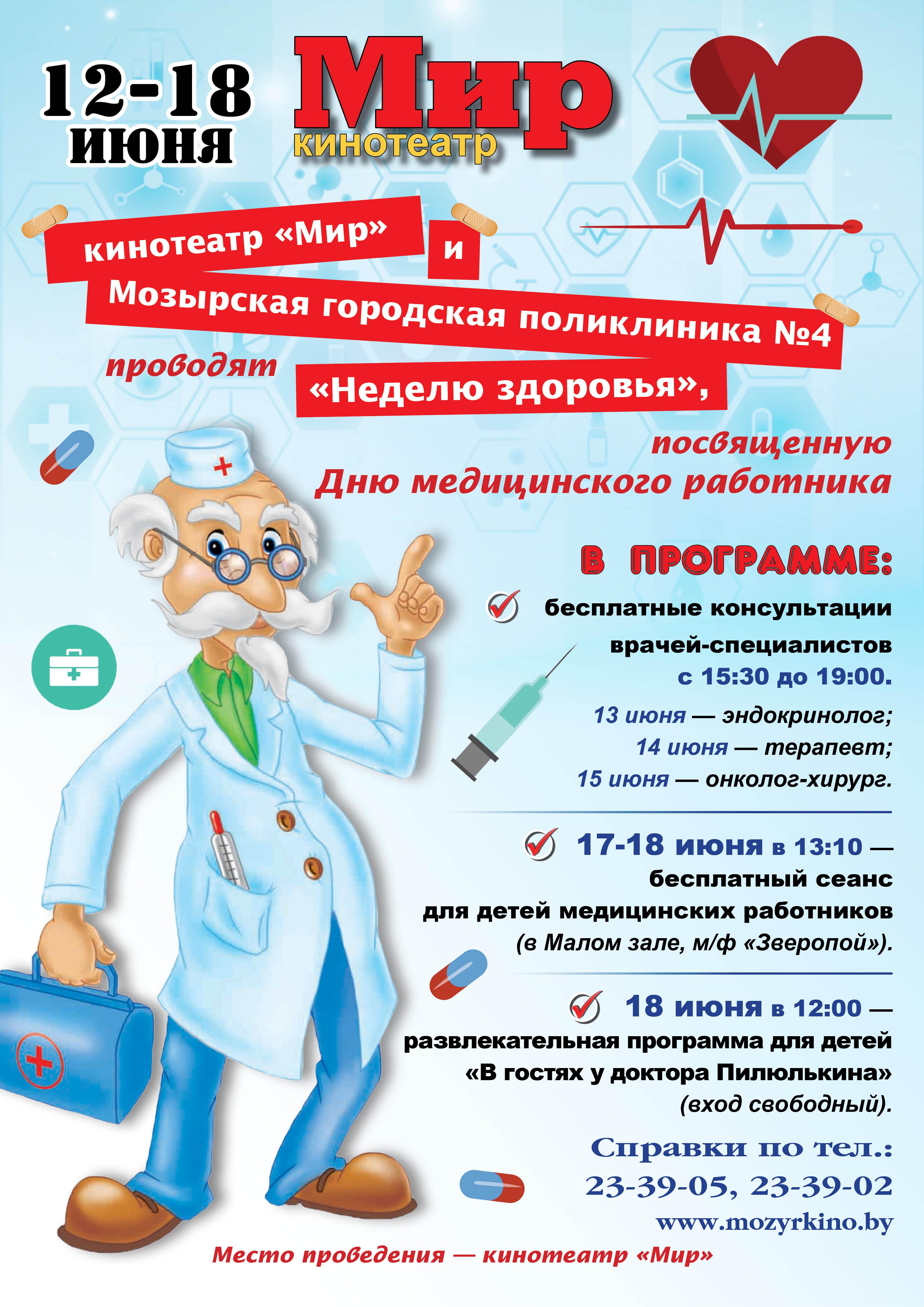 День медицинского работник сценарий праздника