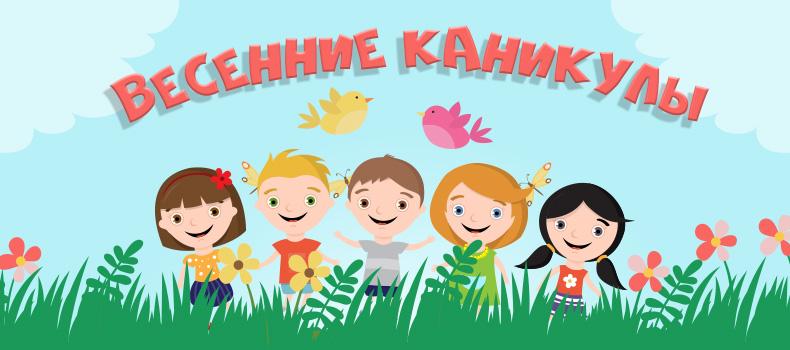 Картинки по запросу КАРТИНК ВЕСЕННИЕ КАНИКУЛВ